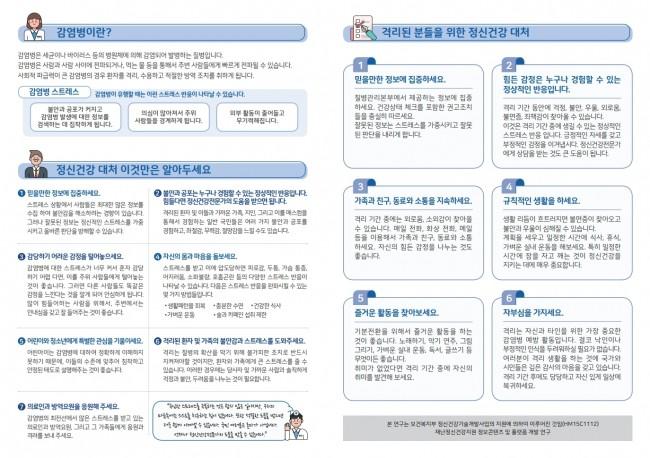 1. [격리자용] 감염병 스트레스 마음돌봄 안내서(한국어).pdf_page_2.jpg