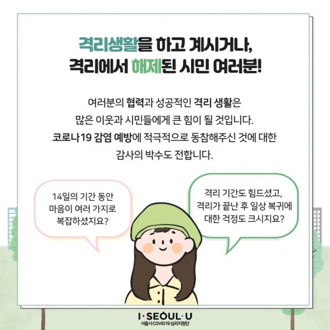 카드뉴스최종자가격리-시민을-위한-마음처방전.pdf_page_02.jpg