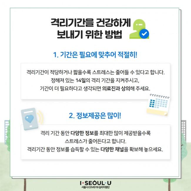 카드뉴스최종자가격리-시민을-위한-마음처방전.pdf_page_06.jpg