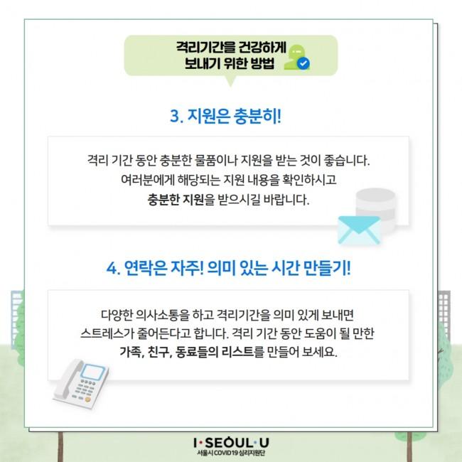카드뉴스최종자가격리-시민을-위한-마음처방전.pdf_page_07.jpg