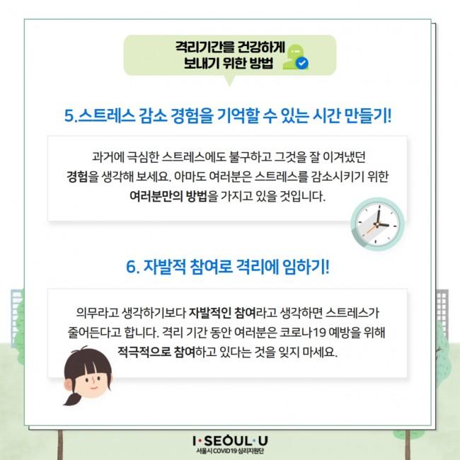 카드뉴스최종자가격리-시민을-위한-마음처방전.pdf_page_08.jpg