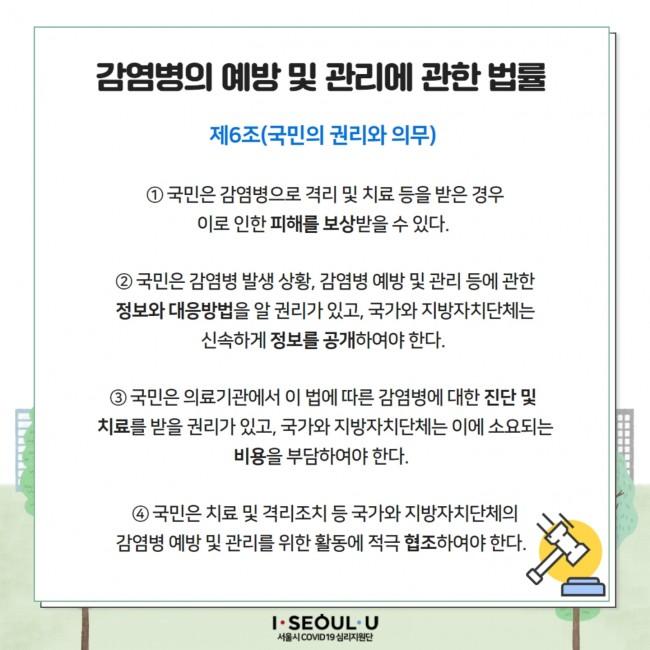 카드뉴스최종자가격리-시민을-위한-마음처방전.pdf_page_09.jpg