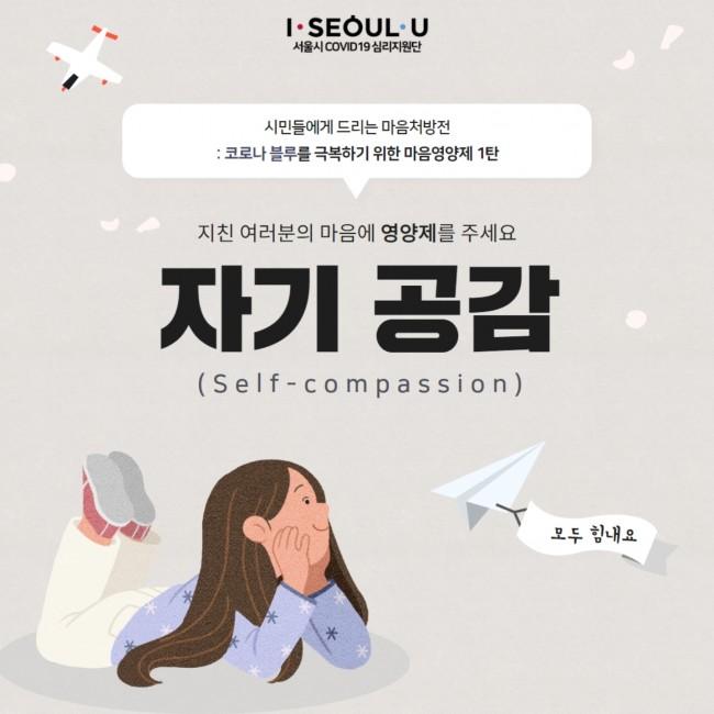 카드뉴스-마음영양제-1탄_자기공감.pdf_page_1.jpg
