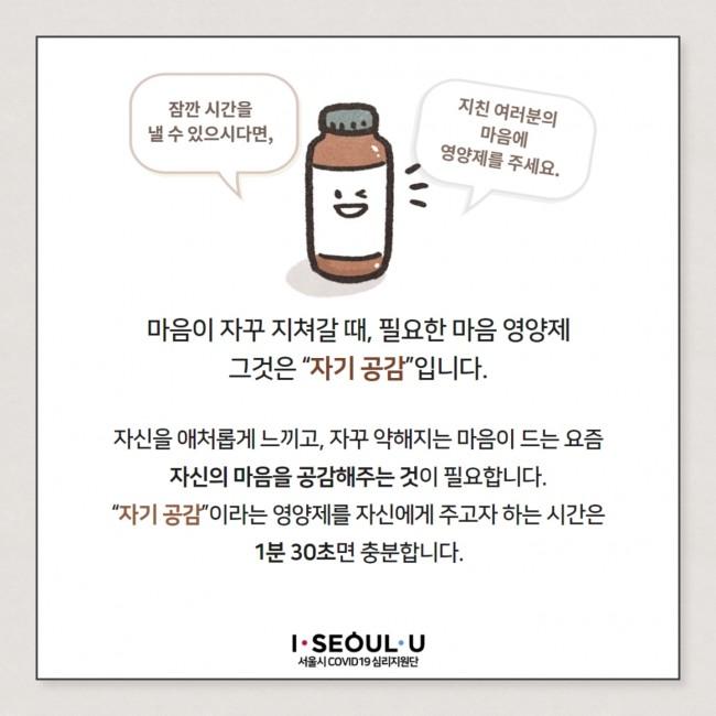 카드뉴스-마음영양제-1탄_자기공감.pdf_page_3.jpg