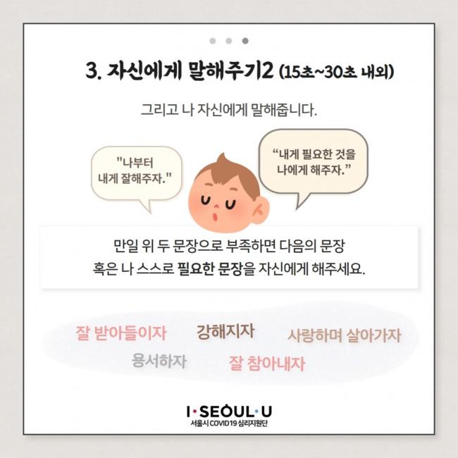 카드뉴스-마음영양제-1탄_자기공감.pdf_page_6.jpg