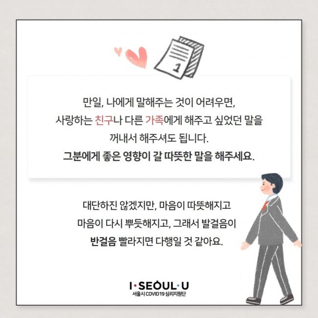 카드뉴스-마음영양제-1탄_자기공감.pdf_page_7.jpg