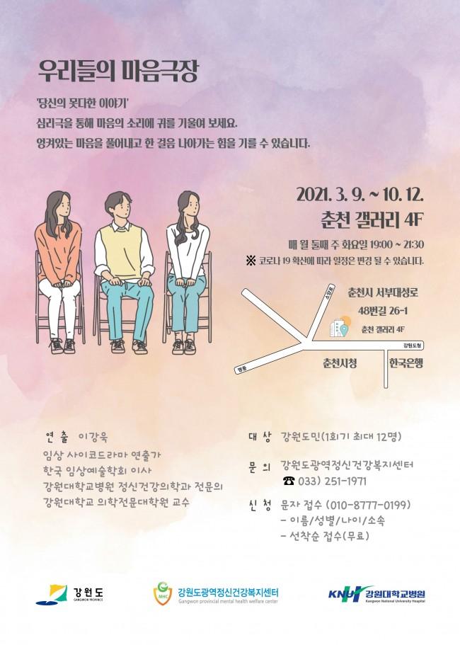 우리들의 마음극장 심리극 포스터.jpg