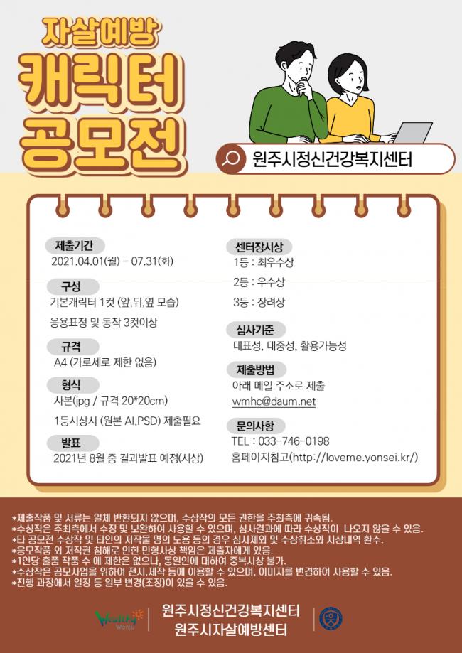 자살예방캐릭터공모전-최종수정본.png